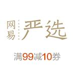 网易严选10元现金券