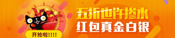 天猫双十一:最高1111元红包速度抢~!