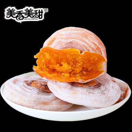 美香美甜 霜降柿饼 500g*2袋 实付19.8元包邮