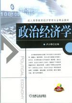 政治经济学(机械工业出版社2014版-卢小珠)