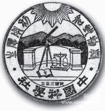 中国科学社