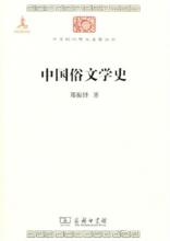 《中国俗文学史》图书封面
