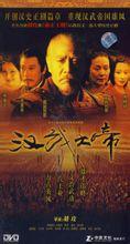 《汉武大帝》海报