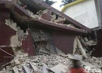 地震中倒塌的房子
